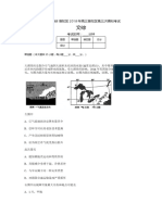 高三-高考模拟文综 (2).doc