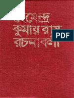 Hemendra Rachanabali Part- 2