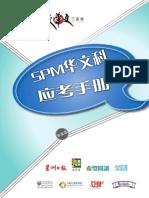 2018SPM华文科应考手册.pdf