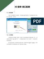 微厦学习平台-QQ登录