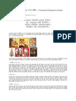 7 Immortals (Chiranjeevi) of Hindu Mythology (Hindi Story)