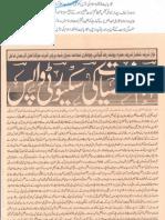 Aqeeda-Khatm-e-nubuwwat-AND -ISLAM-Pakistan-KAY-DUSHMAN  8143