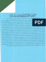 Aurat Par Tashadud |/Woman PunishmenT  8153