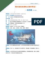 领才教育沙龙《项目管理沙盘实战演练之海洋寻宝》.pdf