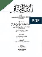 Alaeddin Haskefi - Durr-i Muhtar