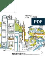 c 2015Annual Report