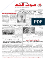 جريدة صوت الشعب العدد 418