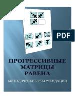 Raven Methodology in Russian.pdf