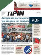 Εφημερίδα ΠΡΙΝ, 23.9.2018 | αρ. φύλλου 1393
