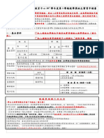 PGS02-研究生室申請表