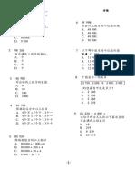 Standard 4 Aug Exam Paper 1