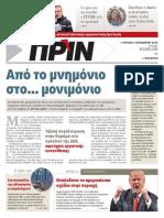 Εφημερίδα ΠΡΙΝ, 2.9.2018 | αρ. φύλλου 1390