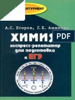 1egorov_a_s_aminova_g_kh_khimiya_ekspress_repetitor_dlya_podg.pdf