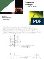 s6ma3 Quadratic Function