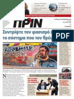 Εφημερίδα ΠΡΙΝ, 16.9.2018 | αρ. φύλλου 1392