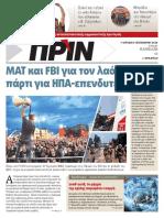 Εφημερίδα ΠΡΙΝ, 9.9.2018 | αρ. φύλλου 1391