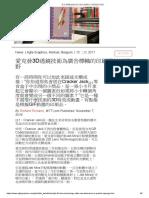 3-D Imaging Platform Shown to Spot Lung Cancer in Sputum _ RapidScan _ Dec 2013 _ BioPhotonics