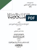 Hisnul Muslim Dove Pdf