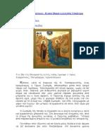 Ε΄ Κυριακη των Νηστειων - Η οσια Μαρια η Αιγυπτια Υποδειγμα μετανοιας