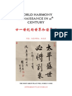 WORLD HARMONY RENAISSANCE IN 21ST CENTURY BOOK COVER