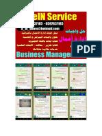 حلول اسايمنتات ادارة الأعمال 00966597837185 CIPD الموارد البشرية , انجاز وحل الأنشطة المختلفة في كورس دورة الشهادة الاحترافية للتنمية البشرية من معهد الإدارة البحرين الكويت سلطنة عمان السعودية الامارات