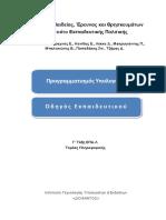 G EPAL ProgrammatismosHY TBook