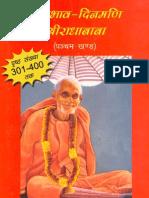 MAHABHAVA DINMANI RadhaBaba v Part IV