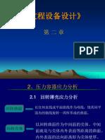 2、压力容器应力分析.ppt