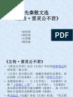 2.1 《左传·晋灵公不君》