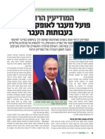 Barnea on Russian Intelligence Cyber Attacks (Hebrew)