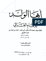 رسالة أيها الولد - للامام الغزالي.pdf