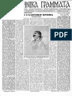 Αφιέρωμα στον Περικλή Γιαννόπουλο - «Νεοελληνικὰ Γράμματα», τ. 77, 21-5-1938.pdf