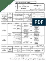 blida doctorat.pdf