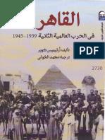 القاهرة في الحرب العالمية