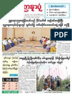 Yadanarpon Daily 3-10-2018
