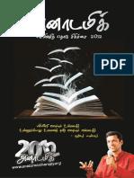 Anatomic-Therapy-Book-tamil.pdf