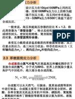 05-压力容器应力分析-厚壁圆筒弹性应力分析.pdf