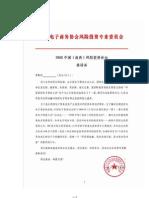 2008中国海西风险投资与项目对接论坛