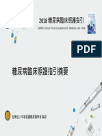 01_2018糖尿病臨床照護指引摘要_27Jul2018