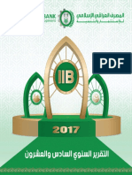 IIB Annual Report 2017 - Arabic