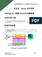 Windows环境Oracle 10.2数据库+WebLogic部署sdzy_web1_V 3