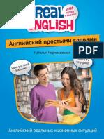 Chernihovskaya_N_Angliyskiy_prostymi_slovami.pdf