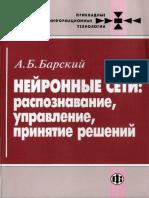 NEJRONNYE_SETI_raspoznavanie_upravlenie_prinyatie_resheny.pdf
