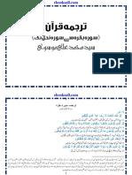 Tarjuma Quran Sura Baqra to Sura Nahal, By Syed Muhammad Ali Musavi