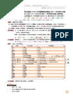 L15-40(20070227-20170908).pdf