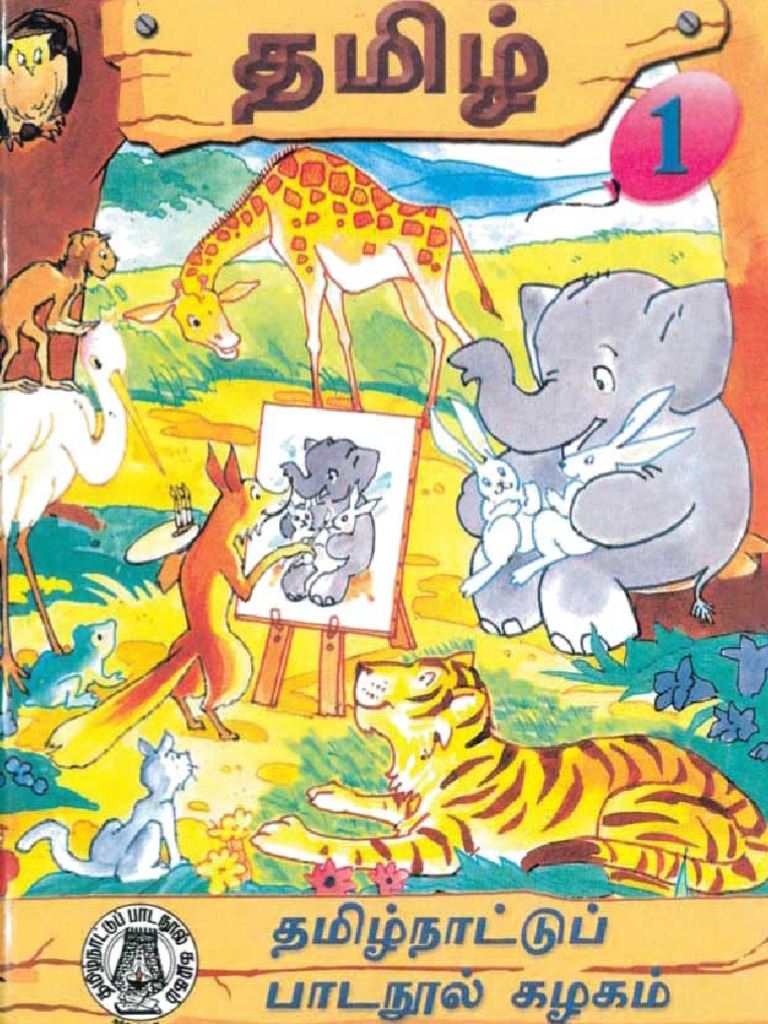 Samacheer Kalvi 7th Tamil Book