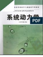 系统动力学_修订版 王其藩著2009年