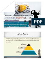แนวทางการเขียนผลงานประกอบการยื่นขอเลื่อนระดับสามัญ.pdf
