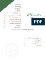 Pakistan k Bunyadi Qawaneen