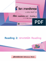 _GAT_PAT_GATภาษาอังกฤษ6_Reading2.pdf